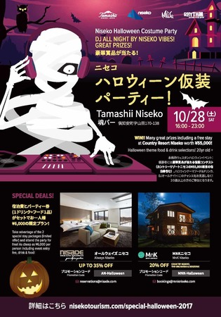 2661-npb-halloween-stay-a3-4c0c-PREVIEW1.jpg